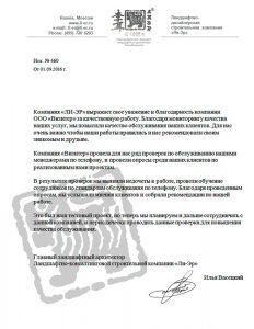 Ландшафтная компания ЛИЭР Москва